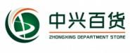 广西浦北县中兴恒联商贸有限公司