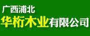 广西浦北华桁木业有限公司