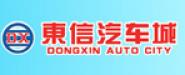 浦北县东信汽车城