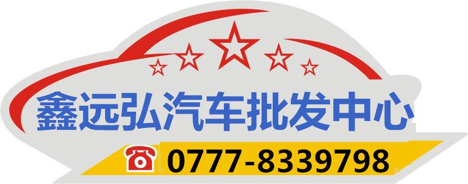 鑫远弘汽车批发中心