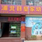 浦北县江城街道皇家幼儿园