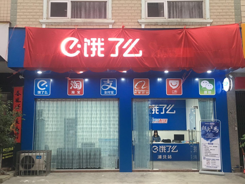 浦北驰城餐饮配送服务有限公司