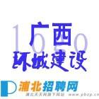 广西环城建设工程有限公司浦北分公司