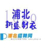广西浦北县新盛制衣有限公司
