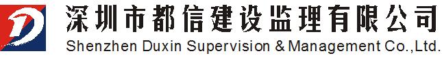 深圳市都信建设监理有限公司