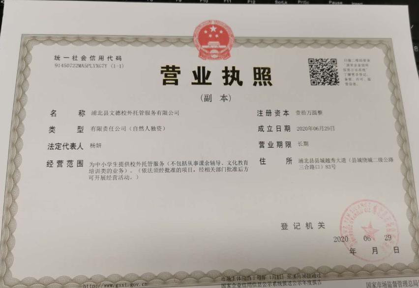 浦北县文德托管校外服务有限公司