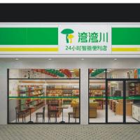 湾湾川便利店